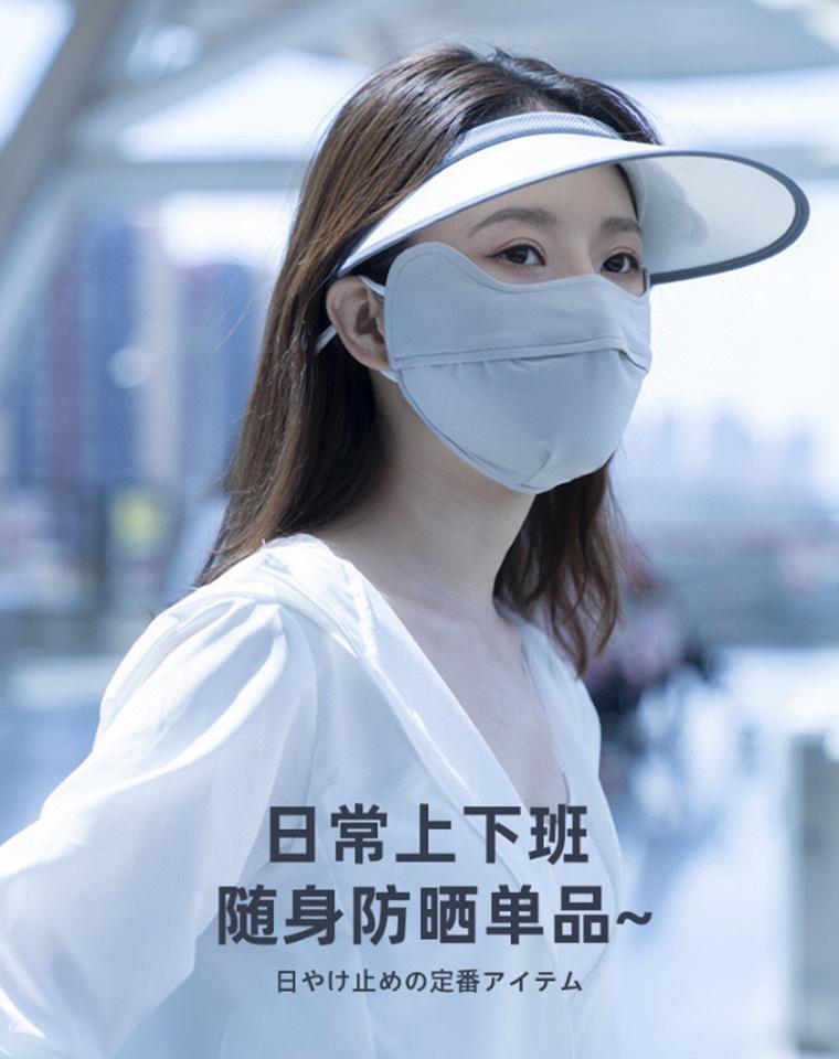 防晒神器   仅16.8元  护眼角  防晒 防紫外线透气清凉 大口罩