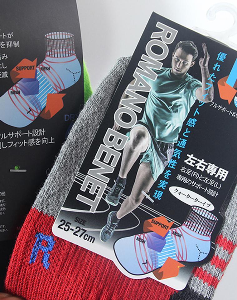 原单牛货!给纯爷们の   仅12.8元  专业运动品牌ROMANO BENET纯正原单   左右脚专用  男跑步徙步户外运动减压袜  吸湿速干运动船袜